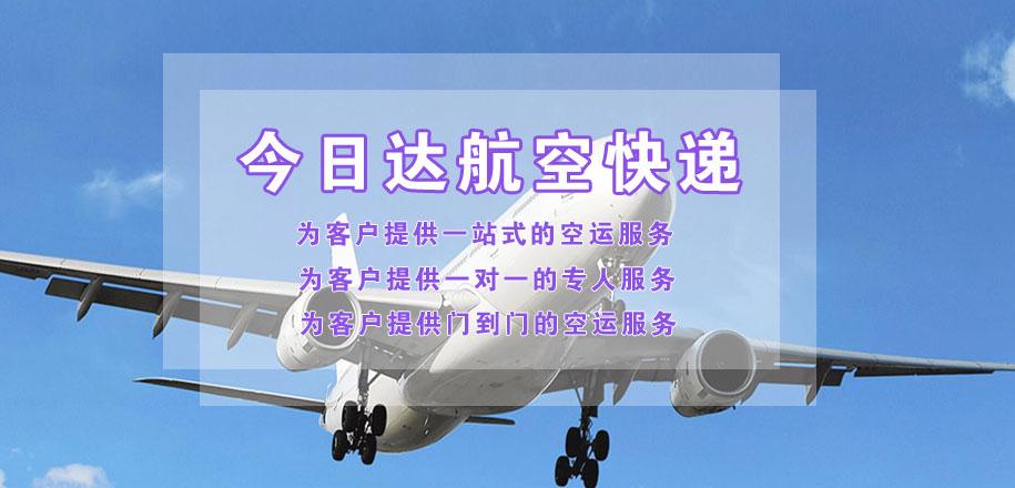 航空快递,航空托运公司